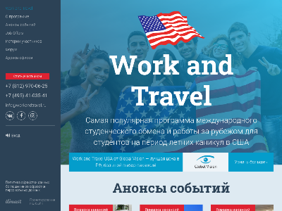 «Work & travel» — работа и учеба за рубежом